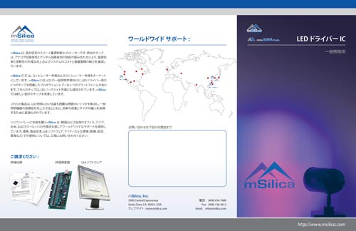 Trifold Brochure Design in Japanese