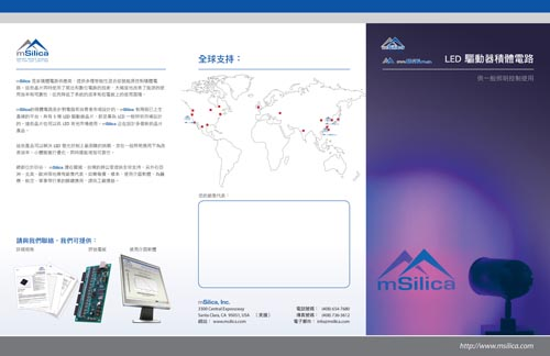 Trifold Brochure Design in Mandarin